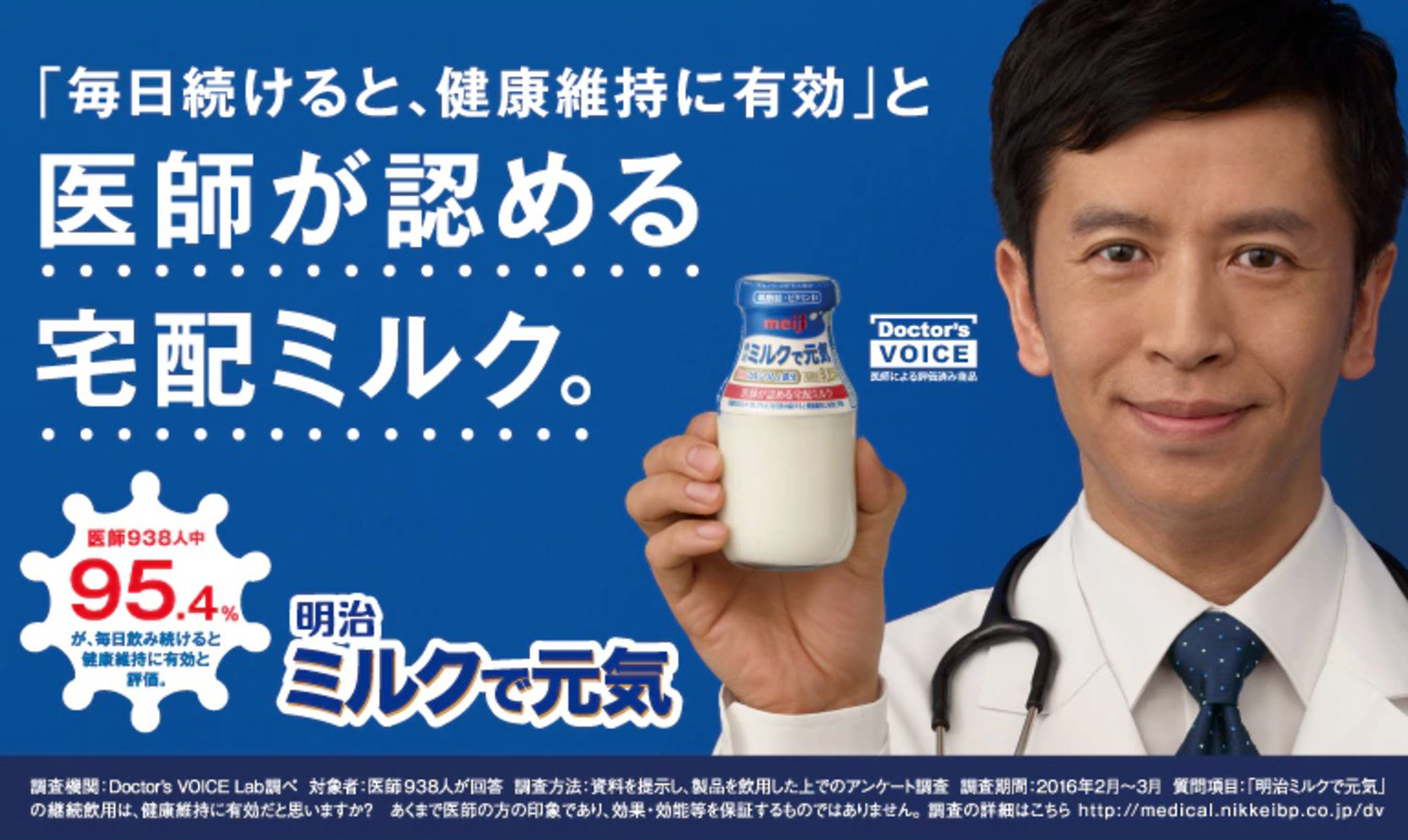 明治ミルクで元気