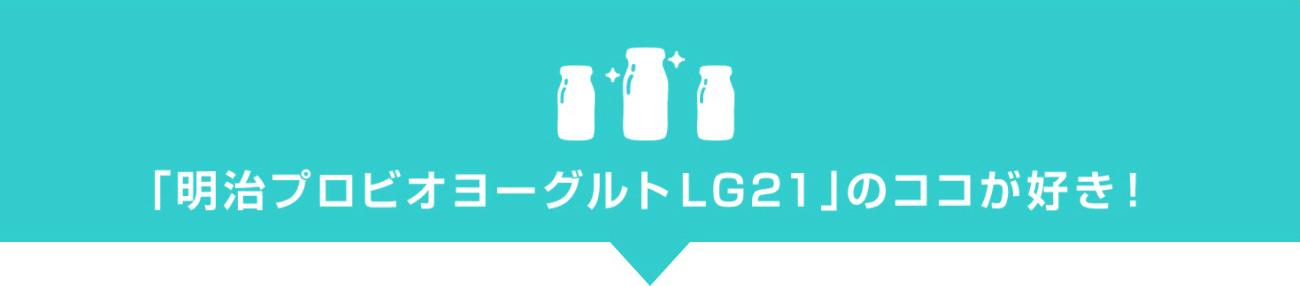 「明治プロビオヨーグルトLG21」のココが好き!