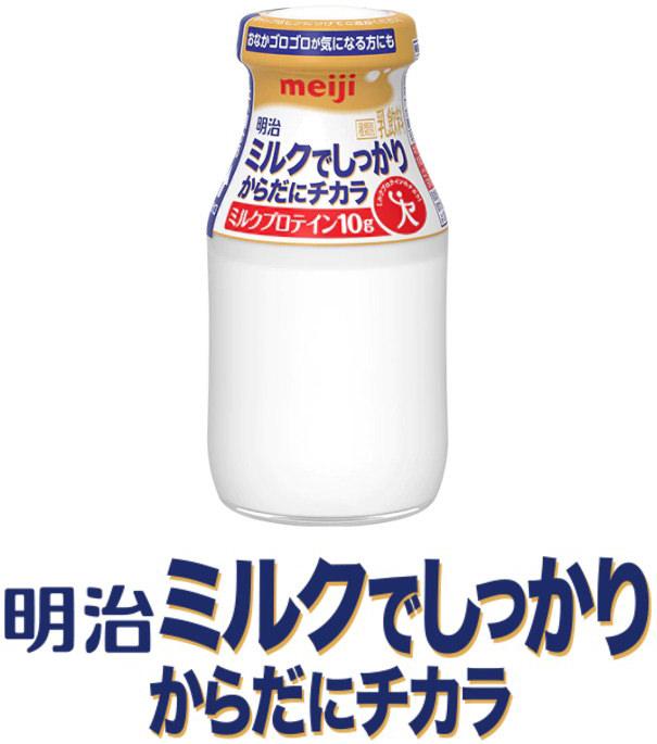 明治ミルクでしっかり からだにチカラ
