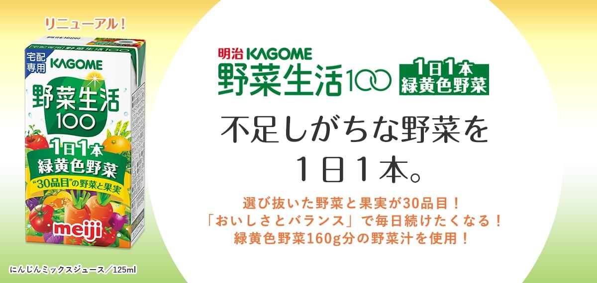 明治KAGOME 野菜生活100
