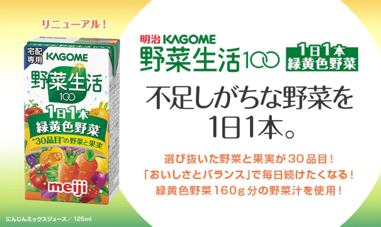 明治 KAGOME 野菜生活 100 1日1本緑黄色野菜