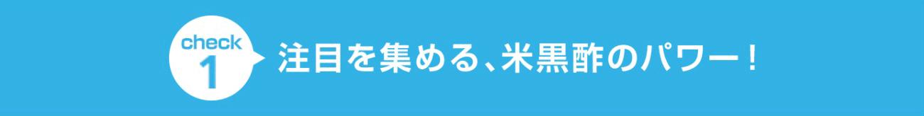 check1 注目を集める米黒酢のパワー!